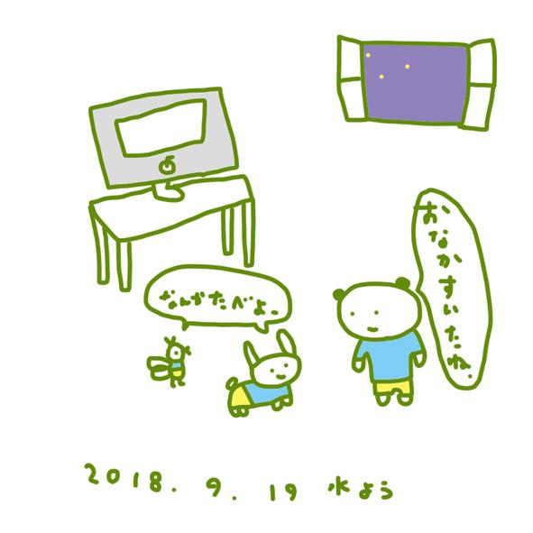 f:id:mitiyoblog:20180919183000j:image