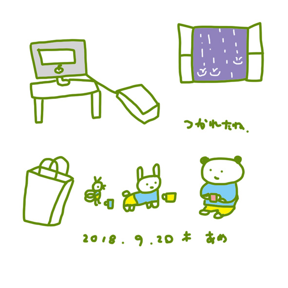 f:id:mitiyoblog:20180920203831j:image