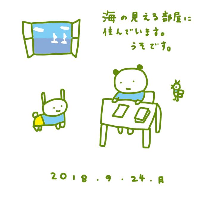 f:id:mitiyoblog:20180924175353j:image