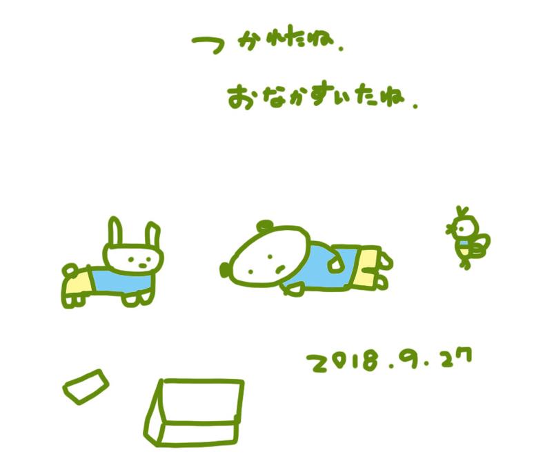 f:id:mitiyoblog:20180927213852j:image