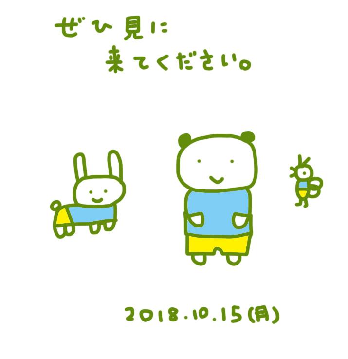 f:id:mitiyoblog:20181015201539j:image