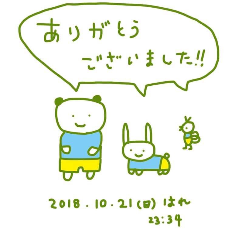 f:id:mitiyoblog:20181021233523j:image
