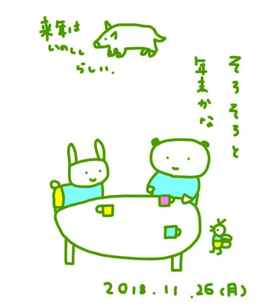 f:id:mitiyoblog:20181126180119j:image