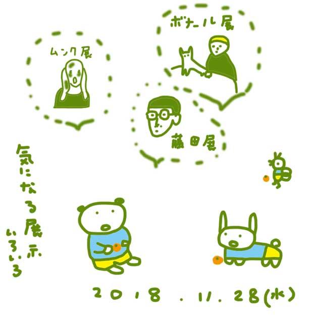 f:id:mitiyoblog:20181128180713j:image