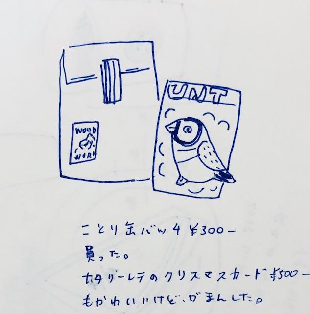 f:id:mitiyoblog:20181130172146j:image