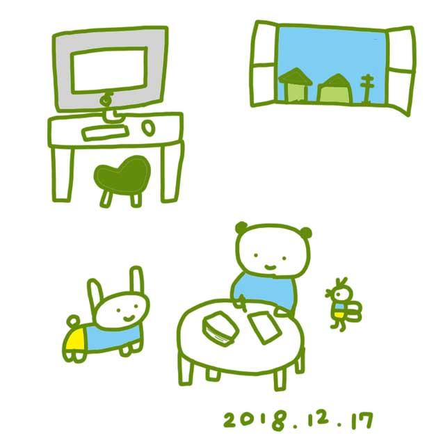 f:id:mitiyoblog:20181217214339j:image
