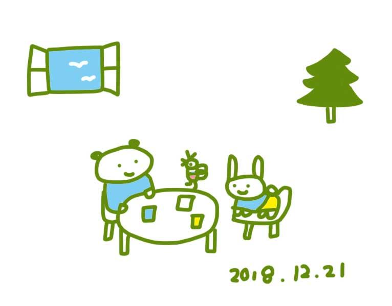 f:id:mitiyoblog:20181221214249j:image