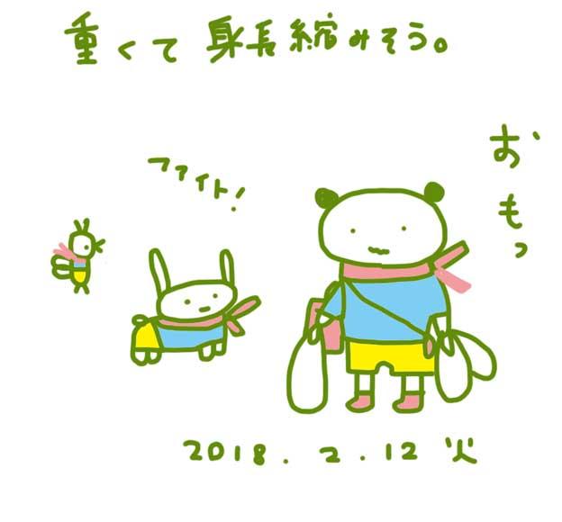 f:id:mitiyoblog:20190212150946j:plain