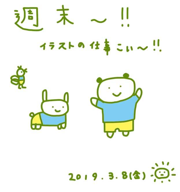 f:id:mitiyoblog:20190308191749j:plain