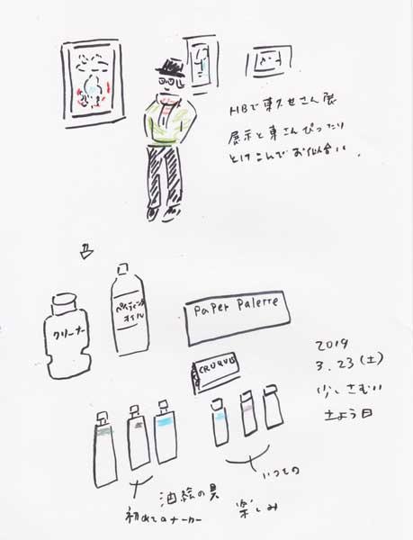 f:id:mitiyoblog:20190323172511j:plain