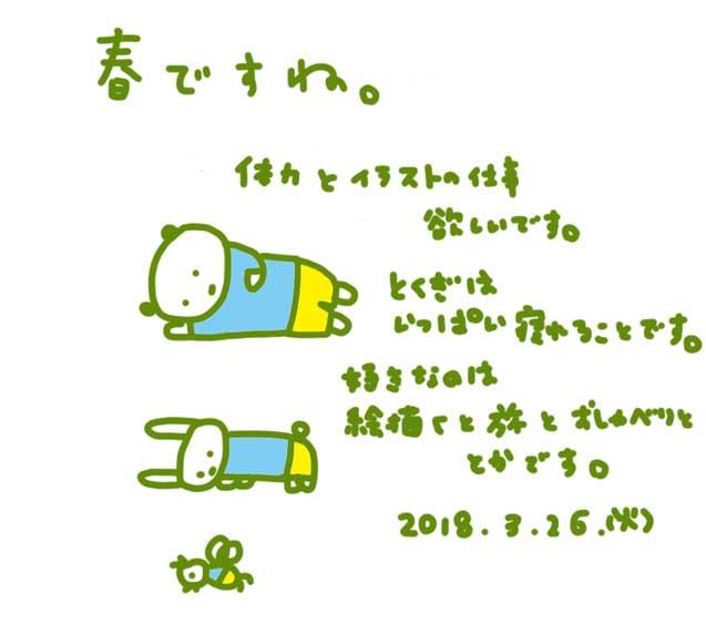 f:id:mitiyoblog:20190326191318j:plain