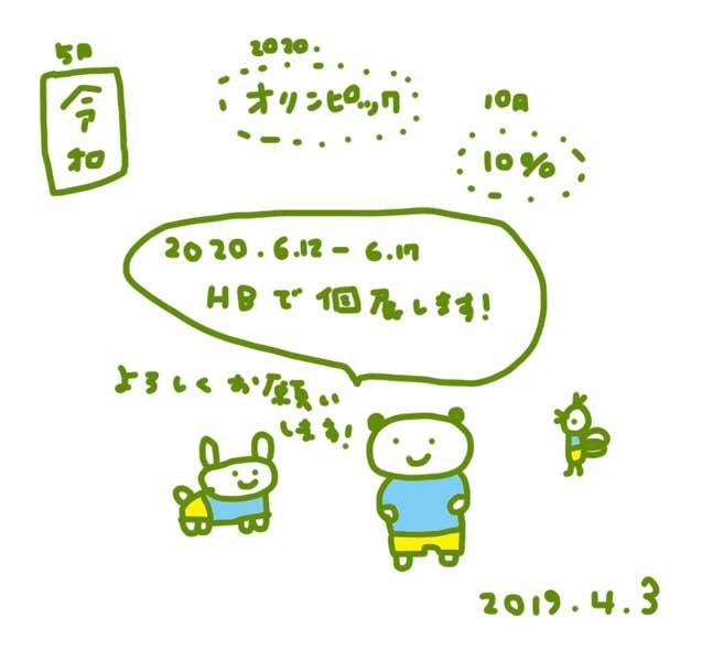 f:id:mitiyoblog:20190403181024j:plain