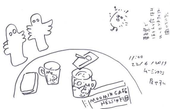 f:id:mitiyoblog:20190626221945j:plain
