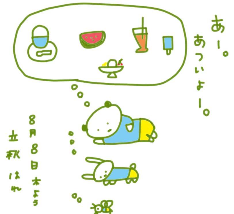 f:id:mitiyoblog:20190808175942j:plain