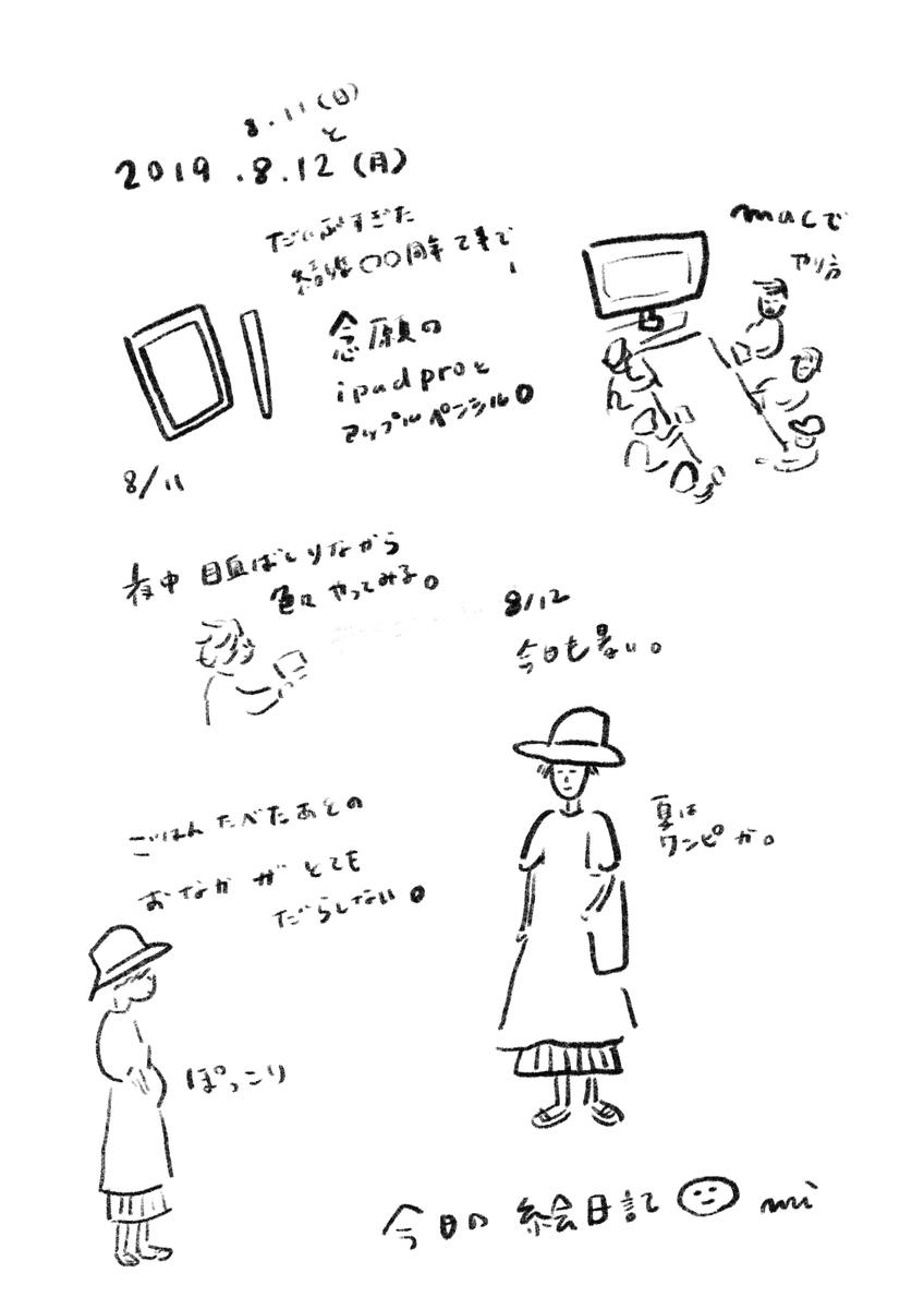 f:id:mitiyoblog:20190812173756j:plain