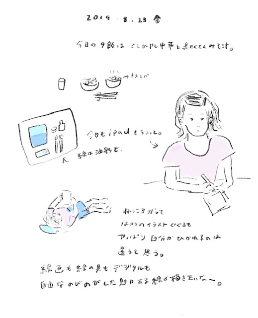 f:id:mitiyoblog:20190824004216j:plain