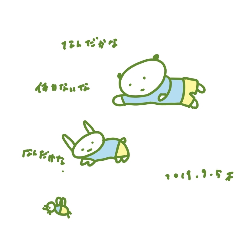 f:id:mitiyoblog:20190905192130j:plain