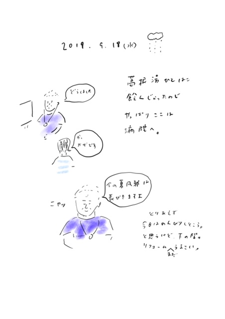 f:id:mitiyoblog:20190918110048j:plain