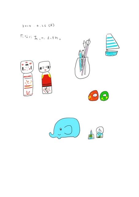f:id:mitiyoblog:20190926115457j:plain