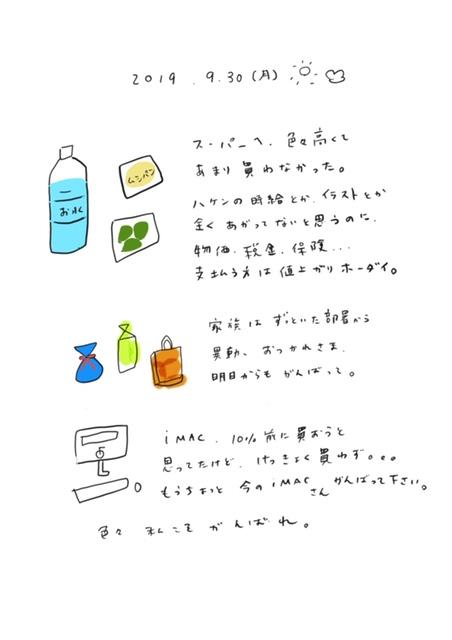 f:id:mitiyoblog:20190930165901j:plain