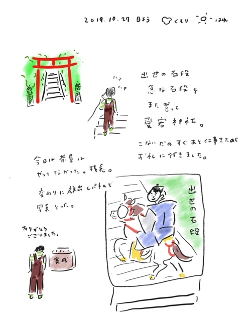 f:id:mitiyoblog:20191027153311j:plain