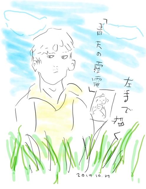 f:id:mitiyoblog:20191027222552j:plain