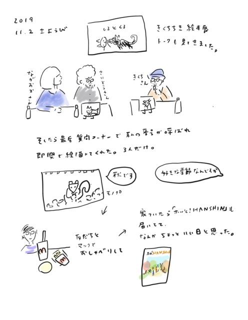 f:id:mitiyoblog:20191102223434j:plain