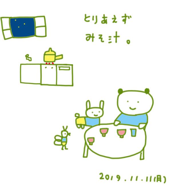 f:id:mitiyoblog:20191111165417j:plain