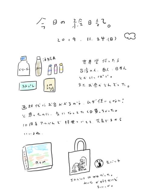 f:id:mitiyoblog:20191124174627j:plain