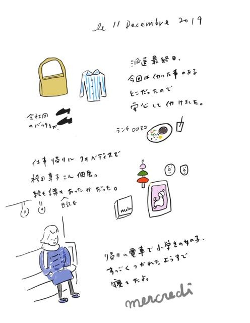 f:id:mitiyoblog:20191211213557j:plain