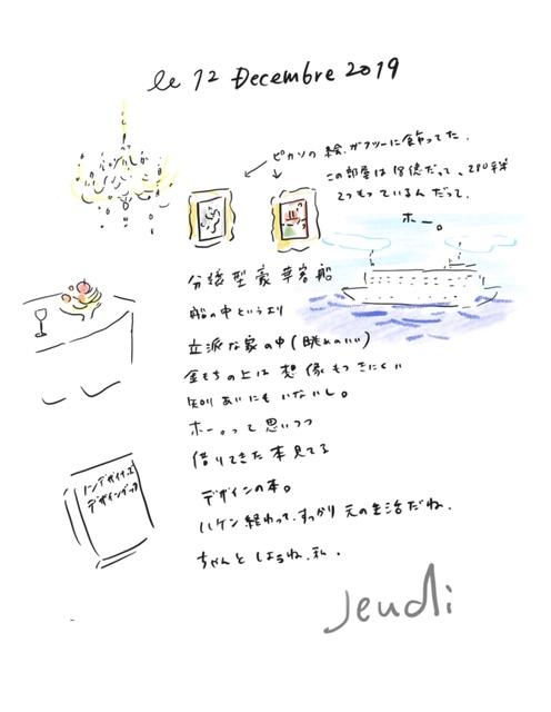 f:id:mitiyoblog:20191212140202j:plain