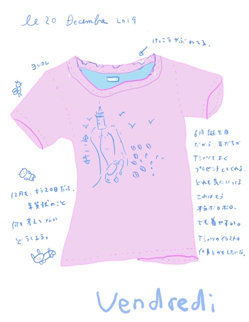 f:id:mitiyoblog:20191220093527j:plain