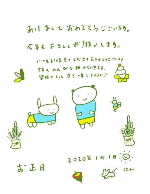 f:id:mitiyoblog:20200101163656j:plain