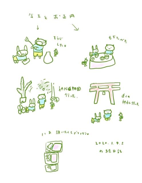 f:id:mitiyoblog:20200104192705j:plain