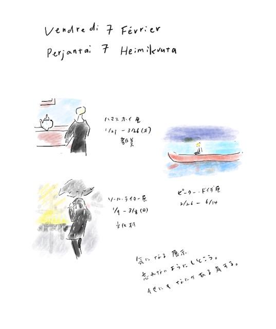 f:id:mitiyoblog:20200207152747j:plain