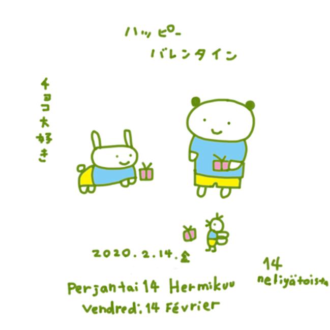 f:id:mitiyoblog:20200214143919j:plain
