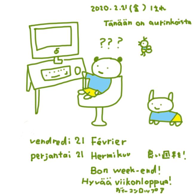 f:id:mitiyoblog:20200221140923j:plain