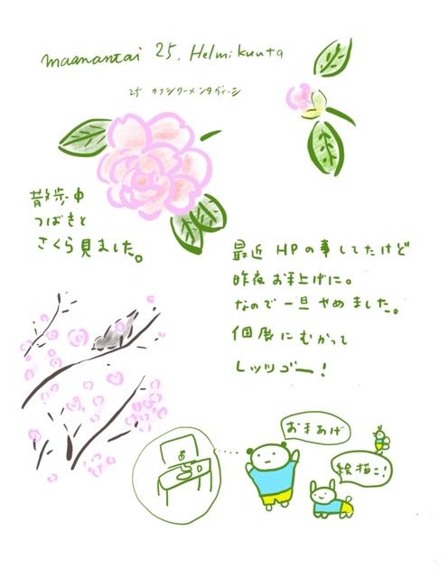 f:id:mitiyoblog:20200224165019j:plain