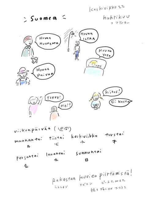 f:id:mitiyoblog:20200422004503j:plain
