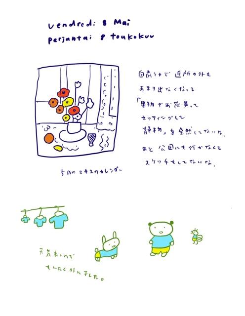 f:id:mitiyoblog:20200508134818j:plain