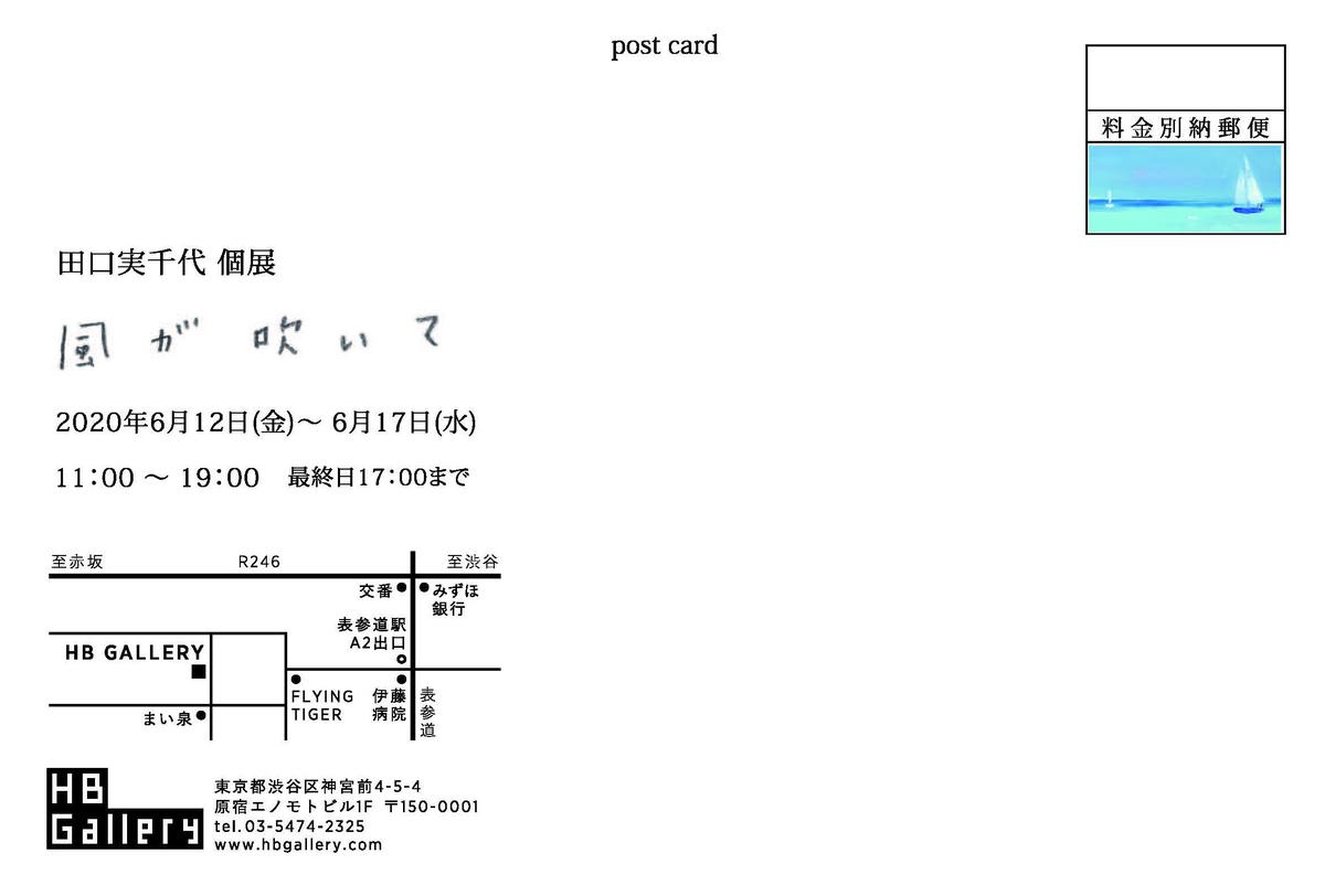 f:id:mitiyoblog:20200513093820j:plain
