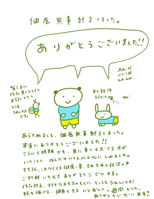 f:id:mitiyoblog:20200621223948j:plain