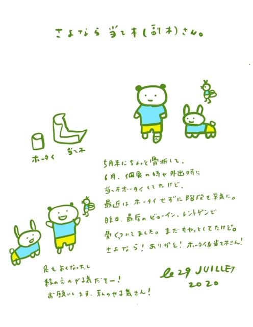 f:id:mitiyoblog:20200729135414j:plain