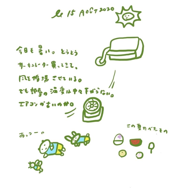 f:id:mitiyoblog:20200815213401j:plain