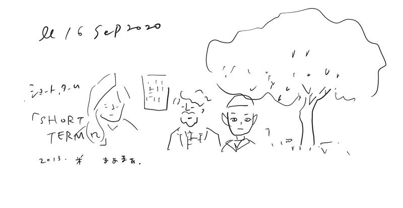 f:id:mitiyoblog:20200916171225j:plain