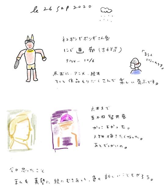 f:id:mitiyoblog:20200926232449j:plain