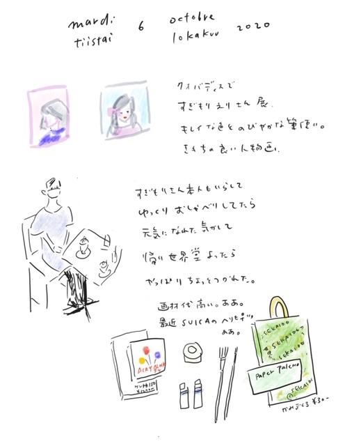 f:id:mitiyoblog:20201006200632j:plain