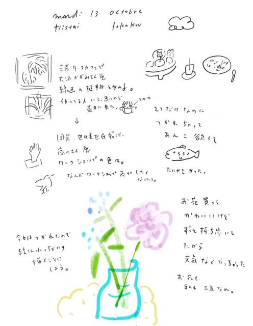 f:id:mitiyoblog:20201013165919j:plain