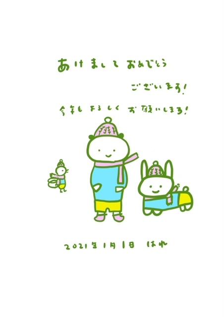 f:id:mitiyoblog:20210101120748j:plain