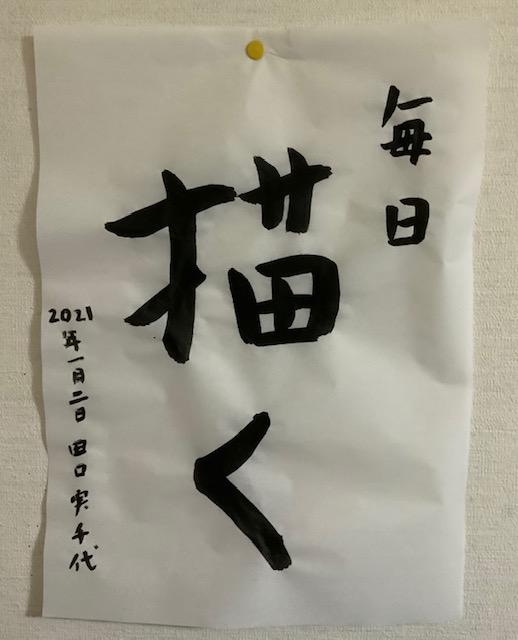 f:id:mitiyoblog:20210102193222j:plain